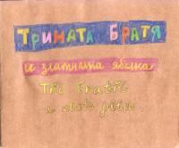 Skupina 3 žáci, 13 let, bulharština